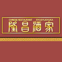 横浜駅の海老チリソース、刀削麺など中華が美味し …